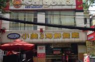 Cho thuê nhà mặt tiền Trần Qúy Khoách, Phường Tân Định, Quận 1